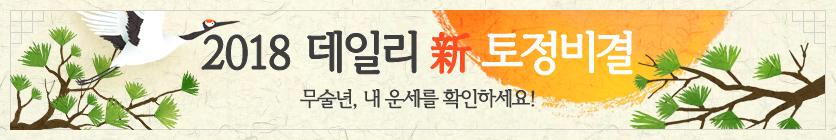 2018 데일리 신 토정비결