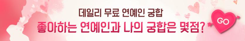 데일리 무료 연예인 궁합